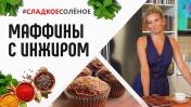 Рецепт-конструктор: маффины с инжиром и тыквенными семечками от Юлии Высоцкой | #сладкоесолёное