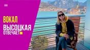 Уроки вокала, караоке и любовь к музыке | Высоцкая отвечает (18 )