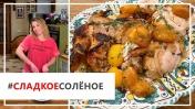 Рецепт цыпленка в абрикосовом маринаде от Юлии Высоцкой | #сладкоесолёное №89 (18 )