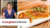 Рецепт пирога — хрустящий капустный штрудель от Юлии Высоцкой | #сладкоесолёное №88 (18 )