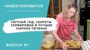 Уютный гид, секреты сервировки и лучшее сырное печенье | Мне это нравится! #87 (18 )