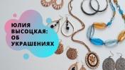 Модные тренды! Винтажная бижутерия или ювелирные украшения? | Заметки от Юлии Высоцкой