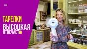 Свежий обзор посуды! Римские пиалы, хрупкий фаянс и подарок от Пугачевой | Высоцкая отвечает (18 )