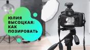 Как правильно позировать на фотосессии? | Заметки от Юлии Высоцкой