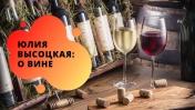 Как выбрать хорошее вино? | Заметки от Юлии Высоцкой