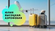 Как бороться с аэрофобией? | Заметки от Юлии Высоцкой