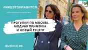 Снова в офлайн! Прогулки по Москве, модная примерка и новый рецепт | Мне это нравится! #85 (18 )
