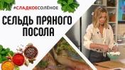 Сельдь пряного посола под горчичным соусом от Юлии Высоцкой | #сладкоесолёное №107 (6 )
