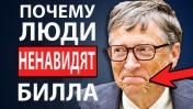 5 Привычек, Которые Мгновенно Вызывают Недоверие (Билл Гейтс)