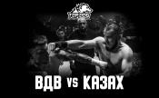ВДВ vs Казах