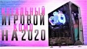 ИДЕАЛЬНАЯ ИГРОВАЯ СВЯЗКА НА 2020 год! #СОК 13