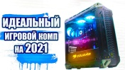 ТОП🔥СБОРКА ПК ЗА КОПЕЙКИ НА 2021!