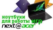 Смотрим новинки Acer (ноуты для удаленки) учебы, игр!