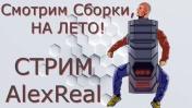 СТРИМ | СМОТРИМ СБОРКИ ПК | AlexReal