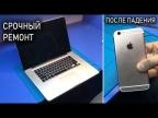 Попал не в те руки! Macbook Pro A1286 | iPhone 6s (упал с кровати)