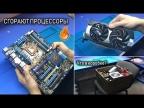 Ремонт МОЩНОЙ ASUS P8Z77-V PRO (Горят процессоры)   Коробка запчастей от подписчика в ДАР