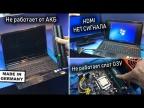 СЛОМАЛСЯ НЕМЕЦКИЙ Fujitsu AH532 | НЕТ СИГНАЛА HDMI Lenovo V580C | НЕ РАБОТАЕТ СЛОТ ОЗУ Asus P8H61