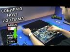 Ноутбуки из Хлама или как перевести ноутбук с AMD на платформу INTEL?