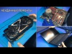 ОБИДНЫЙ РЕМОНТ GTX 1080TI Aorus | Lenovo s340 после ХОРОШЕГО СЦ  | Asus Rampage Extreme из ГАРАЖА!