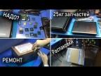 Прислали более 25кг техники на запчасти! | Интересный ремонт одного гаджета от SAMSUNG!