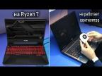 Не включается МОЩНЫЙ Asus Gaming FX505D  | Не крутится вентилятор в ноутбуке Acer 5732Z