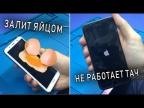 2 РЕМОНТА: Huawei Y6 Prime (Клиент залил ЯЙЦОМ ) |  Apple iphone 6 (Не работает тачскрин)