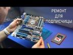 Отваливаются SSD/HDD диски   не работает интегрированная графика платы ASUS P8H77-V