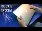 Клиент не успел спасти свой Apple Macbook Pro RETINA 15 от ГРОЗЫ