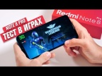 ИГРЫ на REDMI NOTE 8 PRO: Танки, Call of Duty, MadOut 2, Shadowguns (Gaming Test)