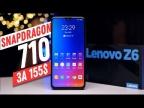 Обзор Lenovo Z6 Lite - 155$ за Snapdragon 710