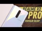 Realme X2 Pro обзор 2020! Бомбезный флагман за 340$