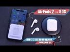 AirPods 2 за 80$ с БЕСПРОВОДНОЙ ЗАРЯДКОЙ!
