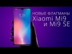 Представлены Xiaomi Mi9 и Mi9 SE - новые флагманы