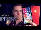 Собрал кастом iPhone своими руками в Китае
