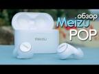 Обзор Meizu POP - AirPods от Meizu и за 5к.