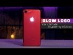 Подсветка ЯБЛОКА на iPhone