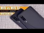Фотобитва: Xiaomi Mi9 SE или Mi9?
