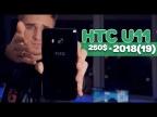Купил HTC U11 за 250$ в конце 2018!