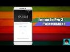 Leeco Le Pro 3 - полная русификация   Google Play   ОФИЦИАЛЬНО