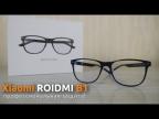 Xiaomi Roidmi B1 - очки против компьютера! Максимальная защита!