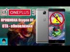 OnePlus 3 - как прошить Oxygen OS?    Как включить обновления по воздуху (OTA)?