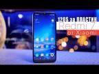 Обзор Redmi 7 - 100$ за смартфон от Xiaomi