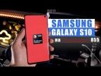 Купил Samsung Galaxy S10 на Snapdragon 855 из Китая!