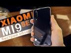 Быстрый обзор Xiaomi Mi9 SE - первые впечатления!