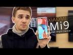Обзор Xiaomi Mi9 - первые впечатления!