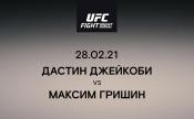 Дастин Джейкоби vs Максим Гришин