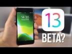 У тебя на iPhone iOS 13 BETA? – это видео для тебя!