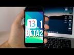 Обзор iOS 13.1 beta 2 Что нового? – Стоит ли устанавливать айос 13.1 на iPhone