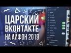 Царский ВК для iPhone 2019 / Как скачать царский вконтакте на айфон бесплатно