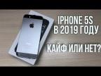 iPhone 5S в 2019 году – все так же хорош? Стоит ли покупать Айфон 5эс